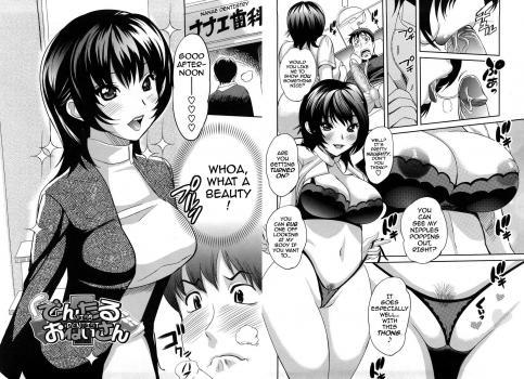 Miss Dentist (Mitsuya)