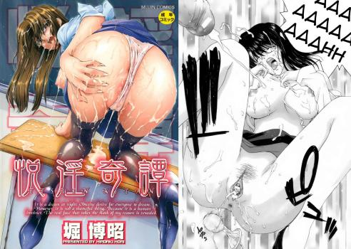 Etsuin Kitan (English, by Hori Hiroaki)