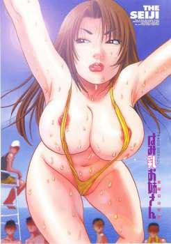 Hamichichi Oneesan (The Seiji, Hentai Manga)