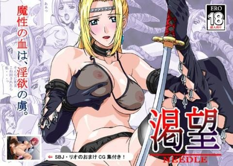 Katsubou - Ninja Garden [English]