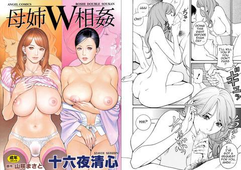 Step Sister Blowjob, Izayoi Seishin Hentai Manga