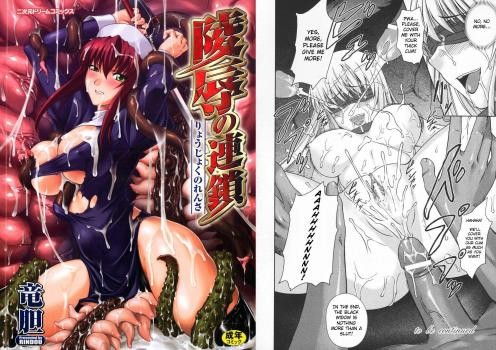 Rape Chain (English, Hentai Manga)