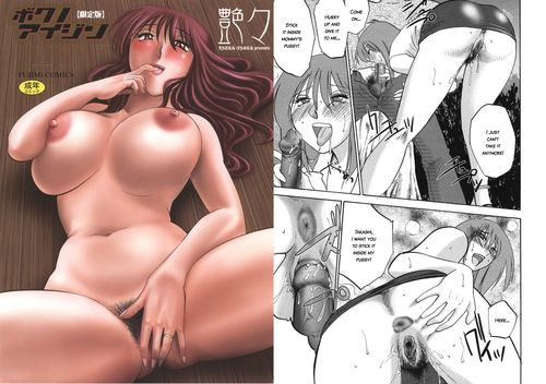 fucking milf mother in public park hentai manga