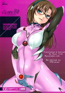 (Neon Genesis Evangelion Doujin) Cl-orz 8.0