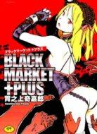 Black Market Plus (Inoue Kiyoshirou, H-Manga)